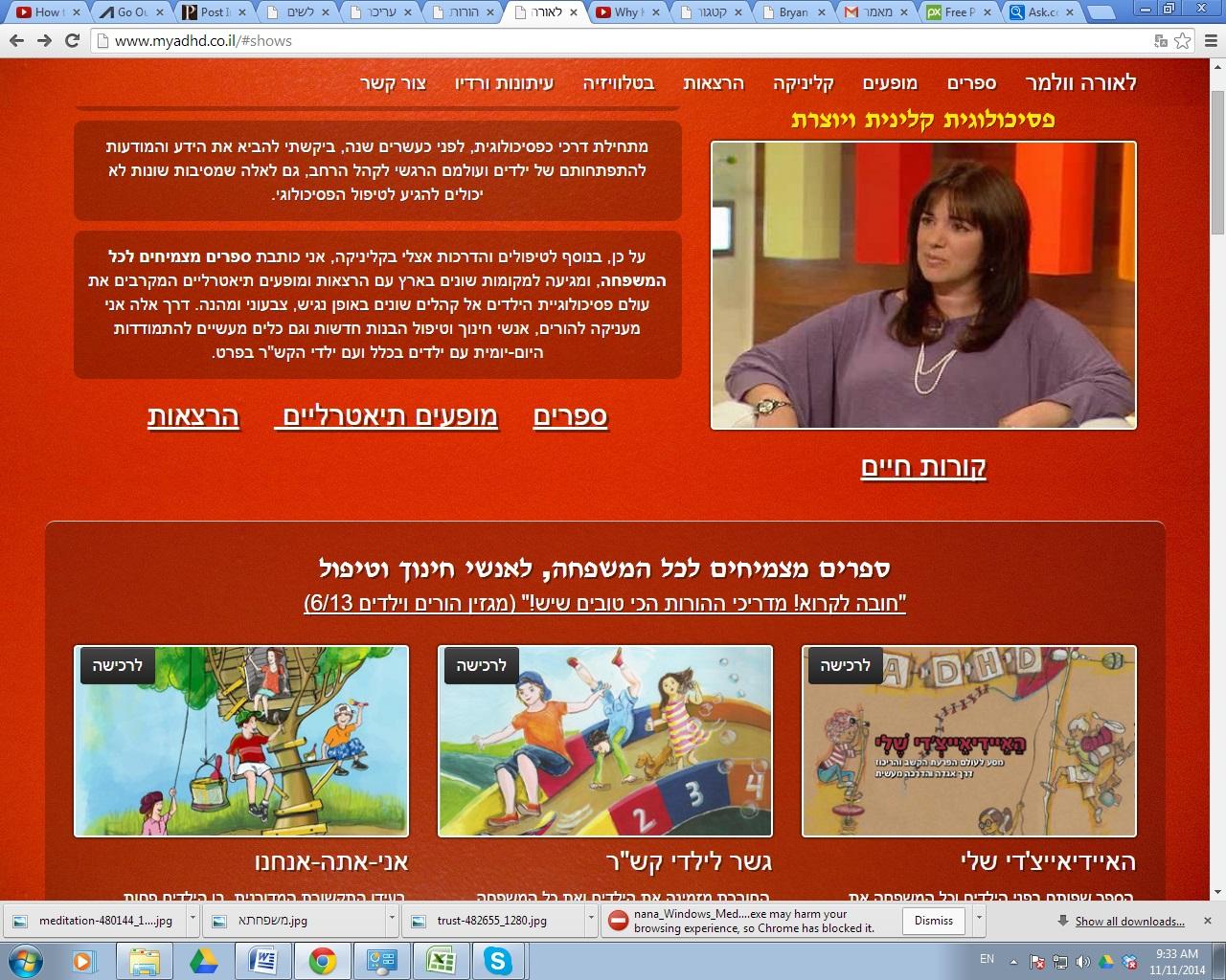 דף מהאתר של לאורה כולל וידאו ותמונה שלה