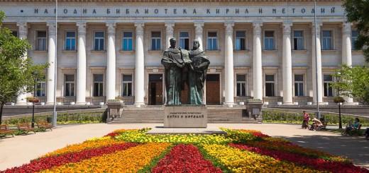 הספריה הלאומית, סופיה בולגריה. כאן קיבלתי את ההודעה