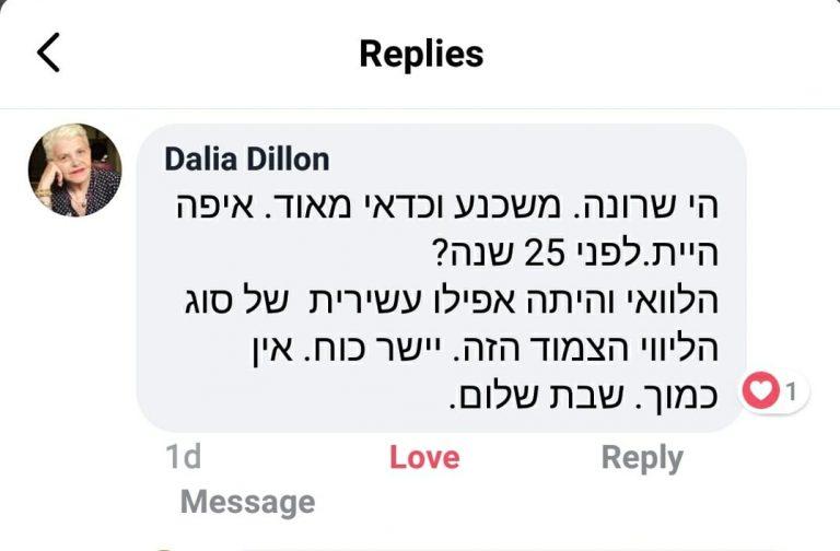 דליה דילון דף פייסבוק