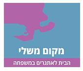לוגו מקום משלי