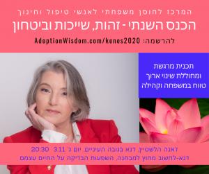 ז'אנה הלשטיין